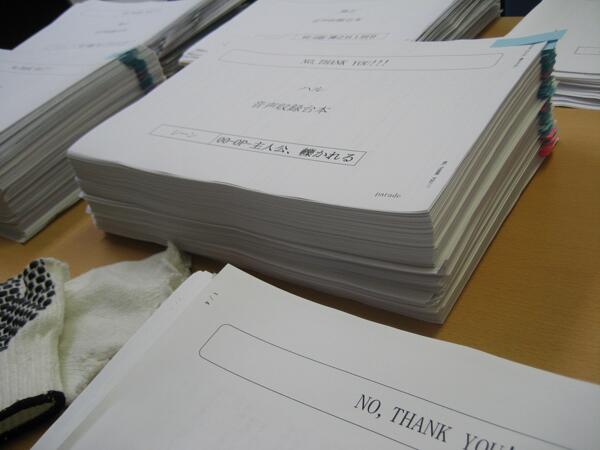 The first half of the scripts prepared for the voice actors.