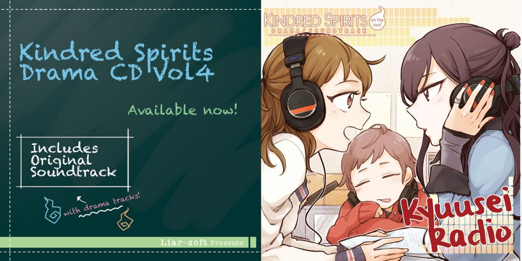 Kindred Spirits Drama CD Vol. 4 Now On Sale!