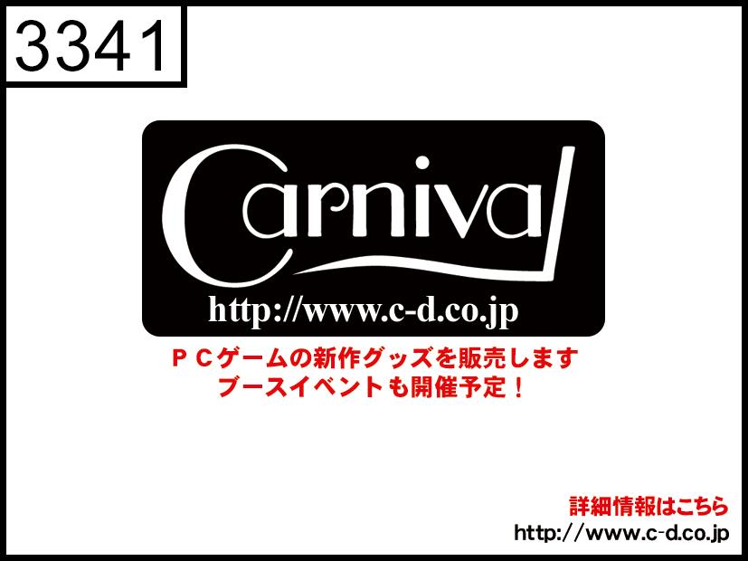 cm_carnival